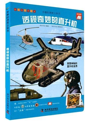 有趣的透视立体书—透视奇妙的直升机