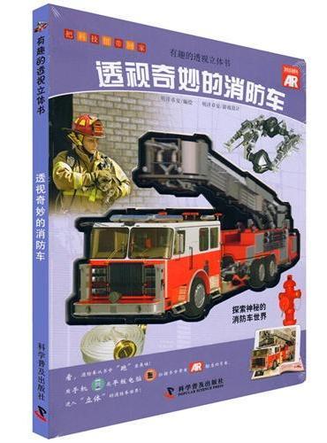 有趣的透视立体书—透视奇妙的消防车