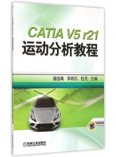 CATIA V5 R21 运动分析教程
