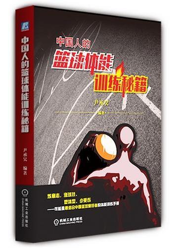 中国人的篮球体能训练秘籍