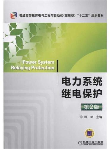电力系统继电保护 第2版
