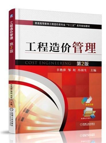 工程造价管理 第2版