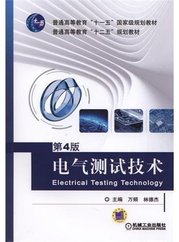 电气测试技术  第4版