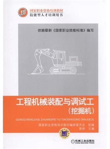 工程机械装配与调试工(挖掘机)