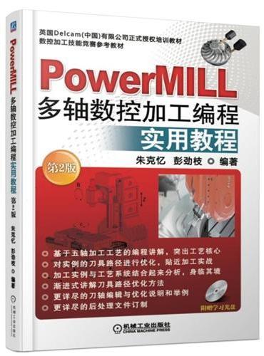 PowerMILL多轴数控加工编程实用教程  第2版