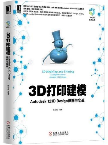 3D打印建模:Autodesk 123D Design详解与实战(资深3D打印工程师多年工作经验结晶,全面而系统讲解Autodesk 123D Design建模的基本理论、方法和最佳实践)