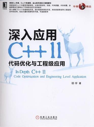 深入应用C++11:代码优化与工程级应用(资深C++专家、C++11布道师、金山软件资深工程师撰写;深度剖析C++11中最常用新特性,从程序简洁性、性能、代码质量、内存泄露、多线程等多方面给出了代码优化的方法和建议)