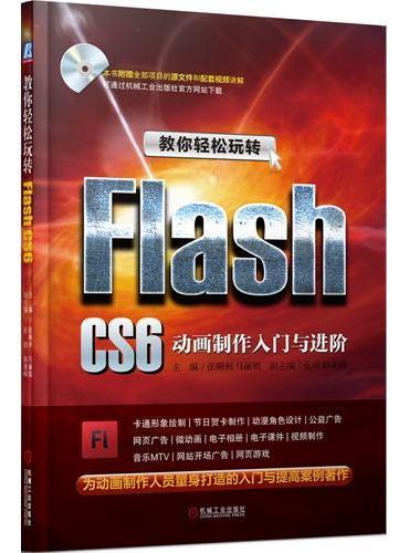 教你轻松玩转Flash CS6 动画制作入门与进阶