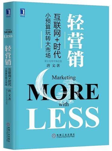 """轻营销:""""互联网+""""时代小预算玩转大市场(精装)(一本7000万中小微企业都应该读的书)"""