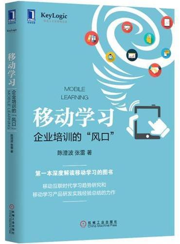 """移动学习:企业培训的""""风口""""(第一本深度解读移动学习的图书,移动互联时代学习趋势研究和移动学习产品研发实践经验总结的力作)"""