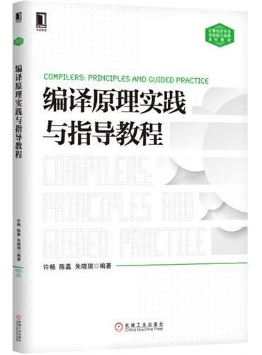 编译原理实践与指导教程