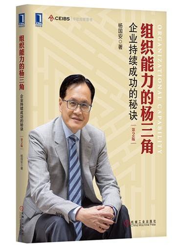 组织能力的杨三角:企业持续成功的秘诀 第2版(宏碁、腾讯等十七家世界知名华人企业老总联合推荐)