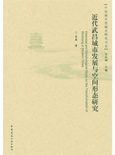 近代武昌城市发展与空间形态研究