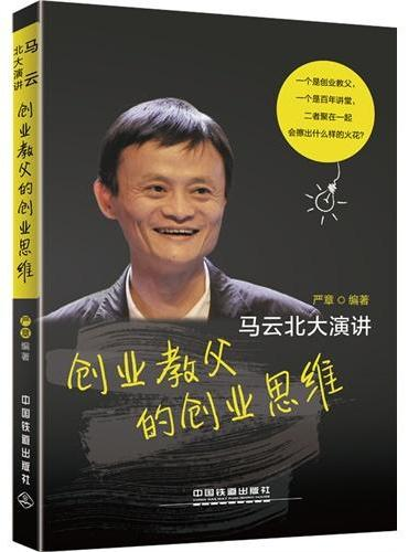 创业教父的创业思维:马云北大演讲