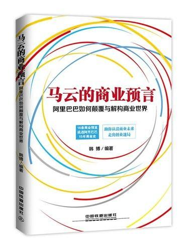马云的商业预言:阿里巴巴如何颠覆与解构商业世界