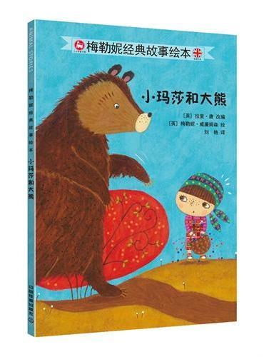 小玛莎和大熊 梅勒妮经典故事绘本