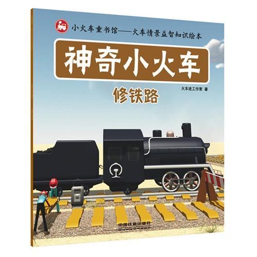 神奇小火车——修铁路