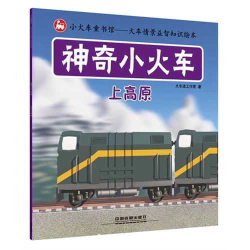 神奇小火车——上高原