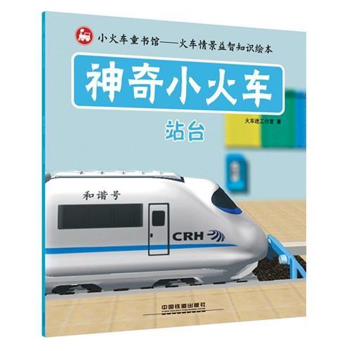 神奇小火车——站台