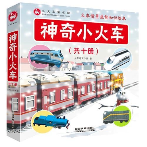 神奇小火车(套装共10册)