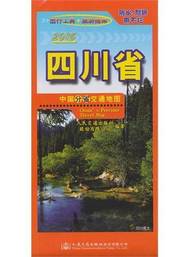 中国分省交通地图-四川省