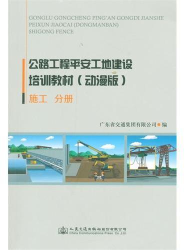 公路工程平安工地建设培训教材(动漫版)—— 施工分册