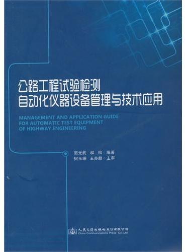 公路工程试验检测自动化仪器设备管理与技术应用
