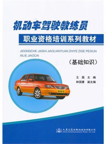 机动车驾驶教练员职业资格培训系列教材(基础知识)