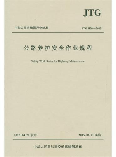 公路养护安全作业规程JTG H30—2015