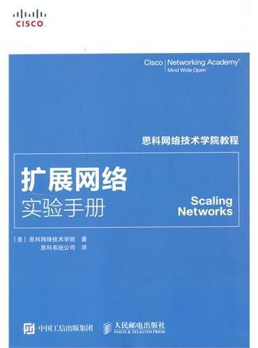 思科网络技术学院教程 扩展网络实验手册
