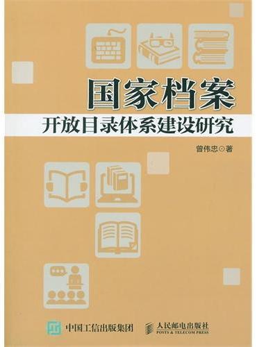 国家档案开放目录体系建设研究