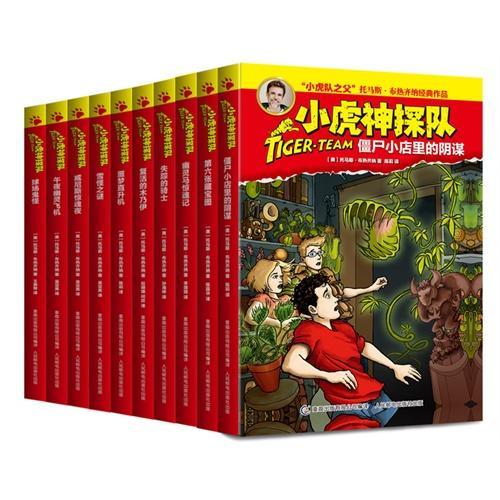 小虎神探队(套装1-10册)