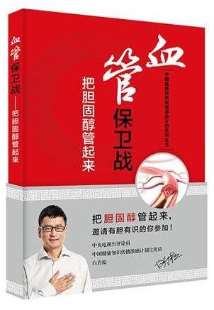 血管保卫战·把胆固醇管起来