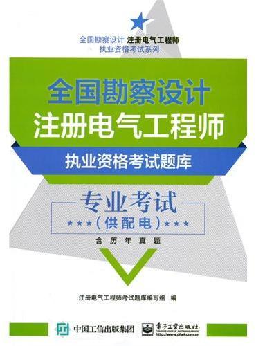 全国勘察设计注册电气工程师执业资格考试题库 专业考试(供配电)(含历年真题)