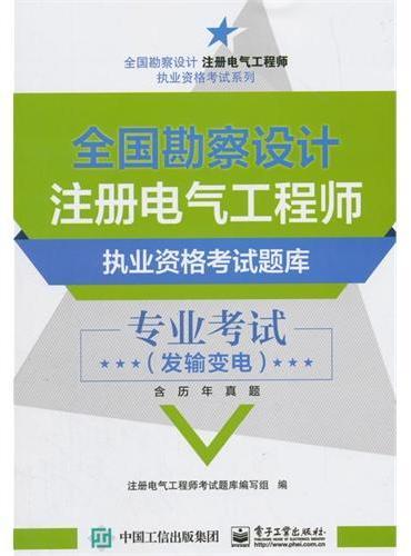全国勘察设计注册电气工程师执业资格考试题库 专业考试(发输变电)(含历年真题)