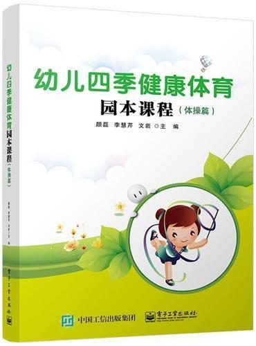 幼儿四季健康体育园本课程(体操篇)(含DVD光盘1张)