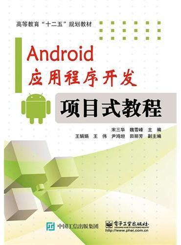 Android应用程序开发—项目式教程(含CD光盘1张)