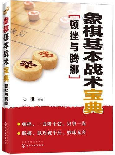 象棋基本战术宝典——顿挫与腾挪
