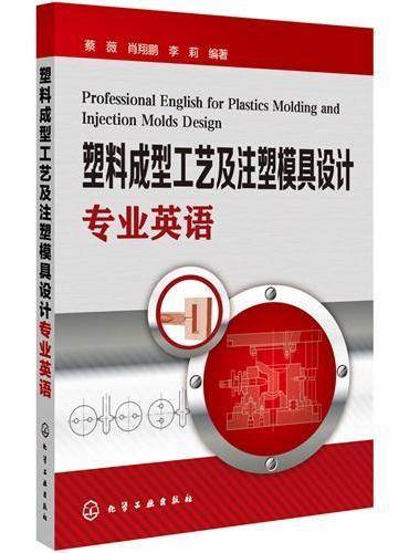 塑料成型工艺及注塑模具设计专业英语(蔡薇)