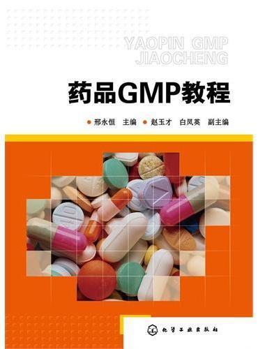 药品GMP教程