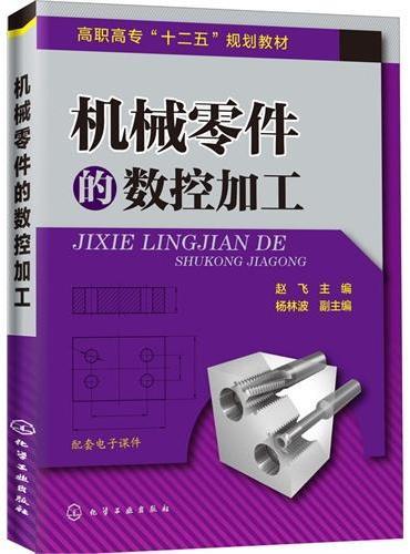 机械零件的数控加工(赵飞)