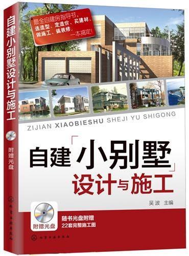 自建小别墅设计与施工