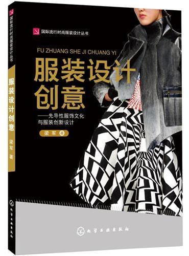 国际流行时尚服装设计丛书--服装设计创意——先导性服饰文化与服装创新设计