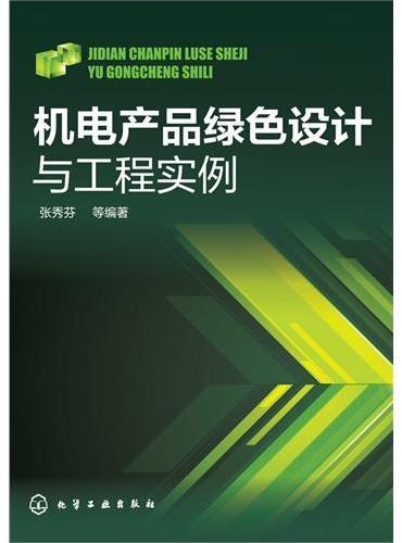 机电产品绿色设计与工程实例