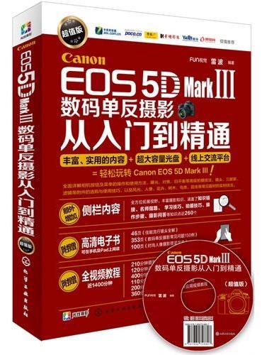 Canon EOS 5D Mark Ⅲ数码单反摄影从入门到精通(超值版)(附1DVD-ROM)