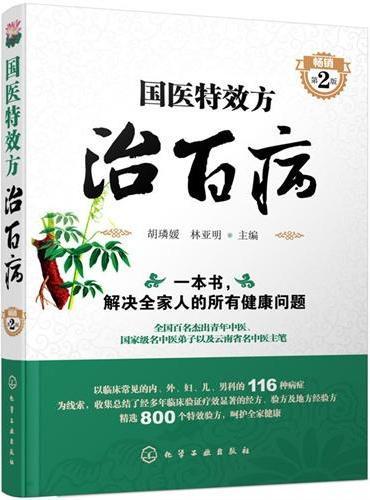 国医特效方治百病(第2版)