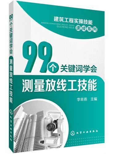 建筑工程实操技能速成系列--99个关键词学会测量放线工技能