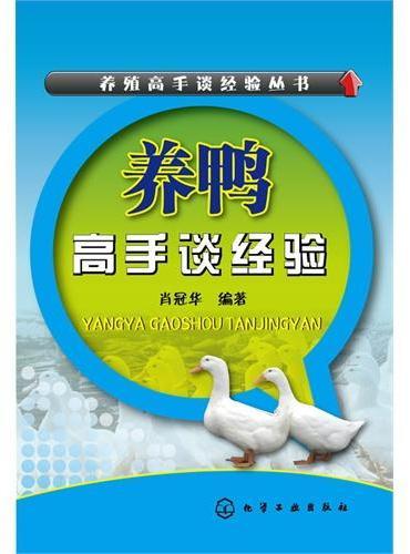 养殖高手谈经验丛书--养鸭高手谈经验