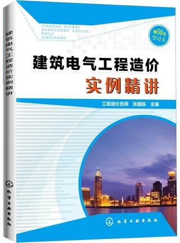 建筑电气工程造价实例精讲(赠50元学习卡)
