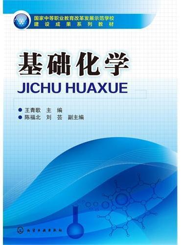 基础化学(王青歌)